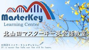 Masterkey 北山田 語学 英会話 教室 広東語
